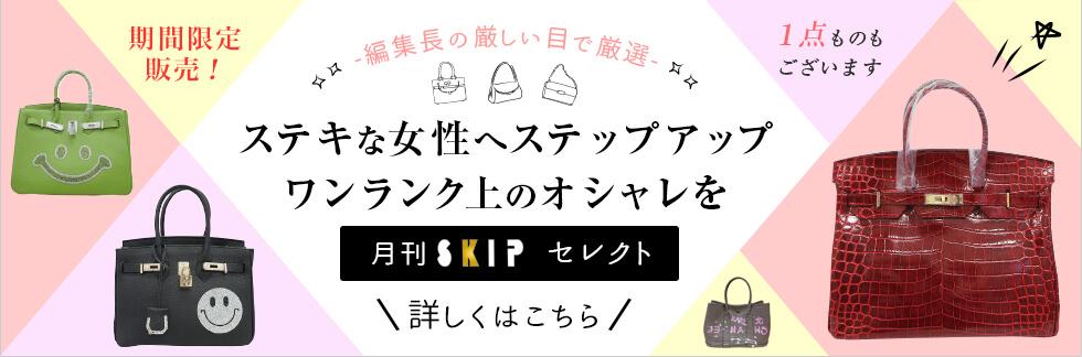 SKIPファッション倶楽部