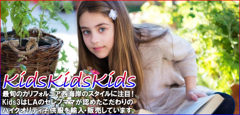 kids3,コスパ,セレブ,サイズ,ハリウッド,ロサンゼルス,直輸入,アメリカ,子供服,キッズ3,キッズスリー,キッズさん,キッズキッズキッズ