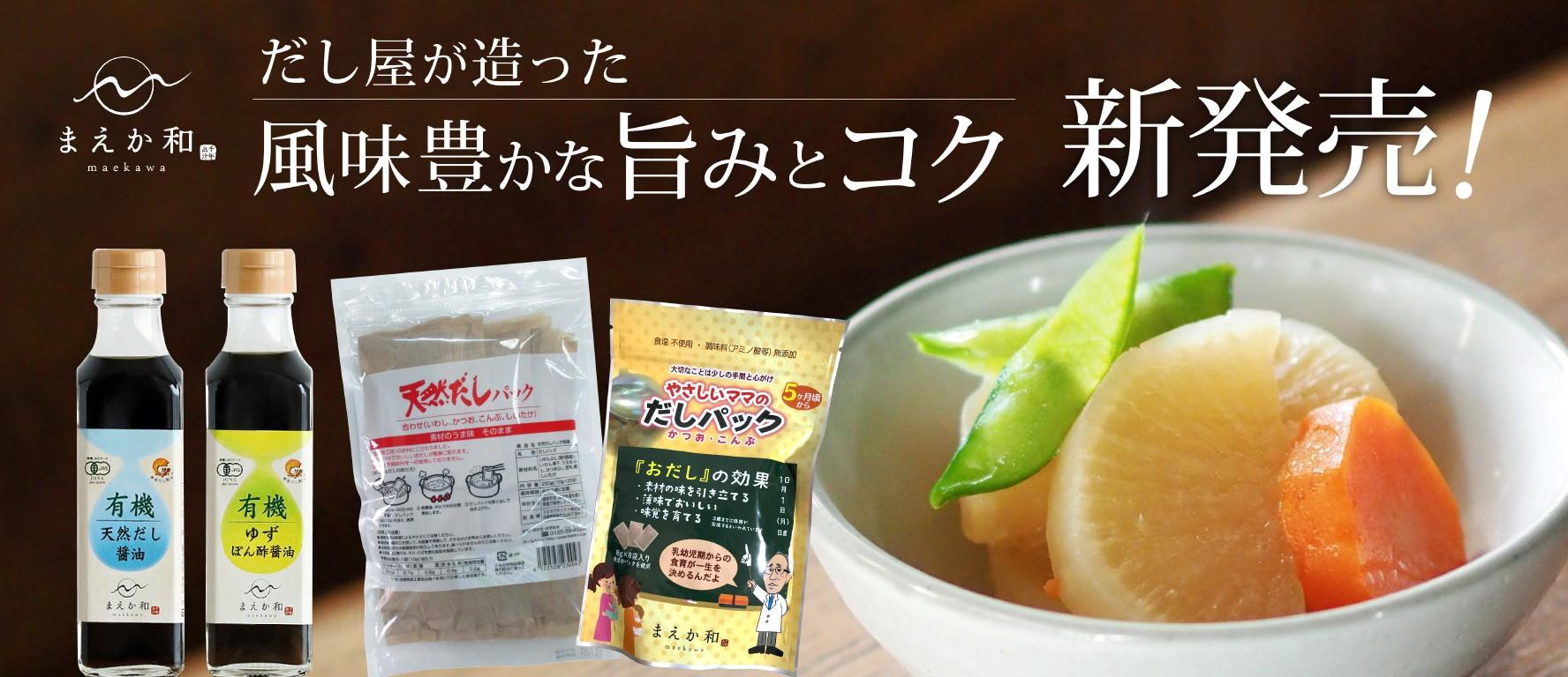 カモマイル325ml/GPB・ローザ59ml新発売