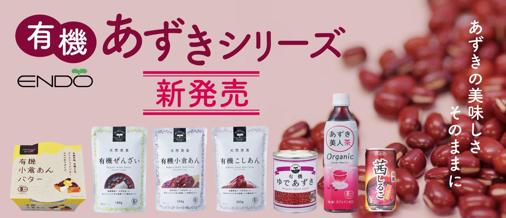 コジマフーズ 有機活性発芽玄米・有機玄米小豆ごはん新発売