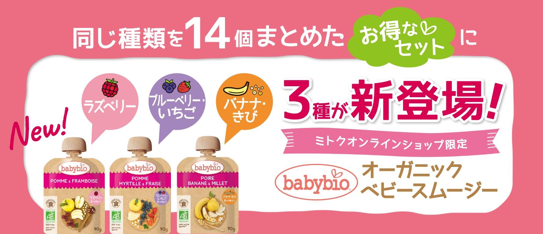 ビオルグ オートミール&ミューズリー 新発売!