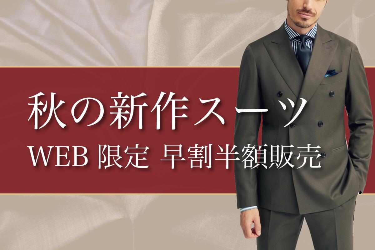 秋応援スーツ2着18000円