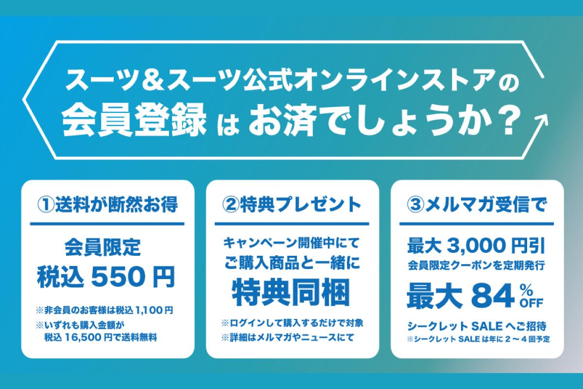 パンツ2本7,800円セール