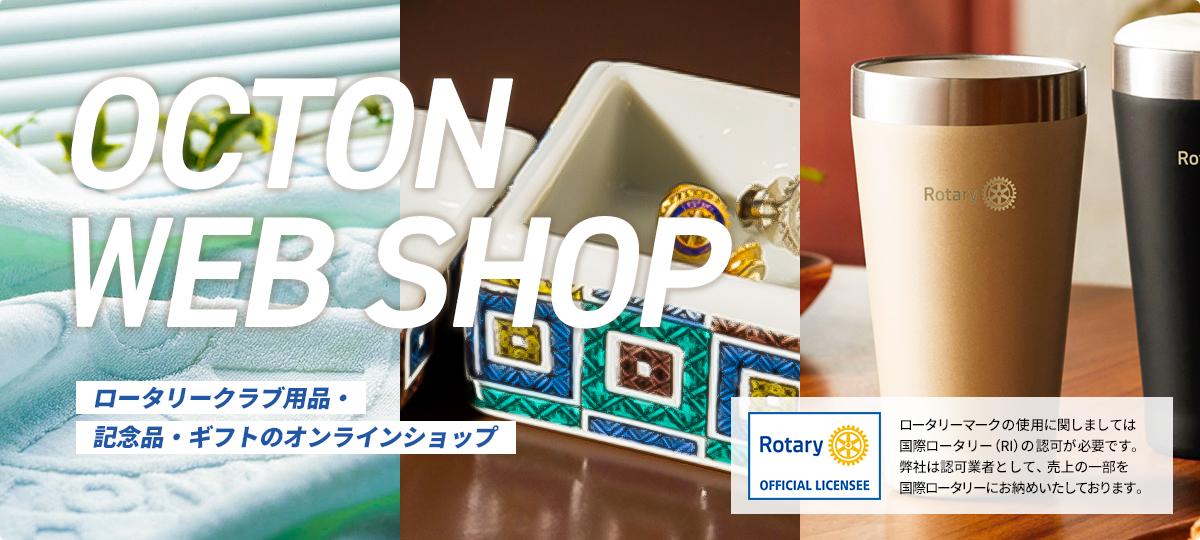 OCTON WEBSHOP ロータリークラブ用品・記念品・ギフトのオンラインショップバナー