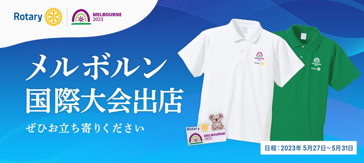 SERVE TO CHANGE LIVES カタログバナー