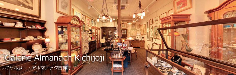 galerie almanach kichijoji