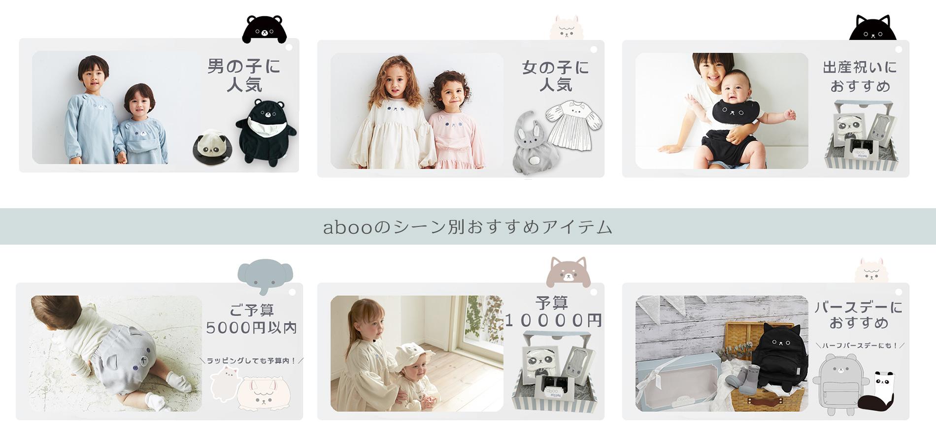 aboo shop 代官山店グランドオープン!