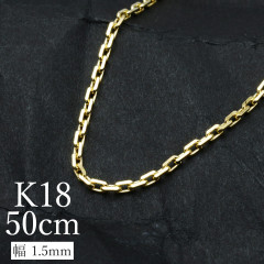 k18ネックレス K18 イエローゴールド メンズ 男性 カットアズキチェーン 幅1.5mm チェーン 50cm/ プレゼント ギフト gold necklace ach1660c50