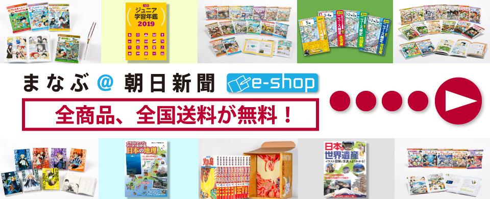 まなぶ@朝日新聞e-shopは送料無料