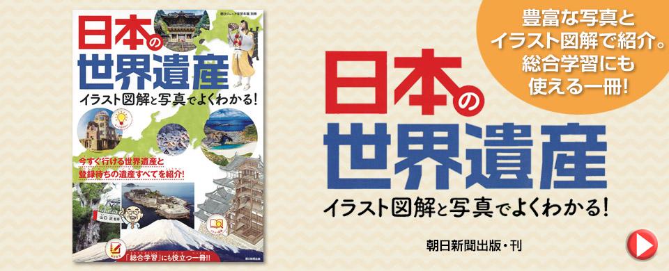イラスト図解と写真でよくわかる!日本の世界遺産