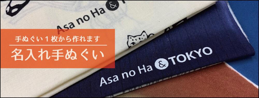 総柄・江戸小紋の手ぬぐい-手ぬぐい専門店麻布十番麻の葉