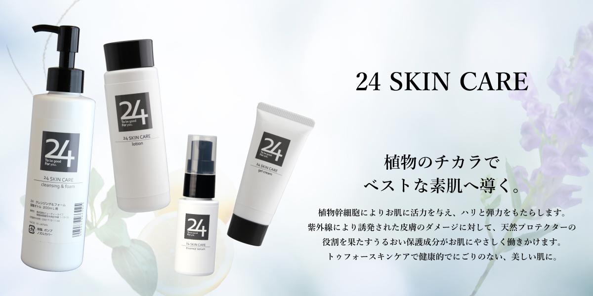 24スキンケアシリーズ
