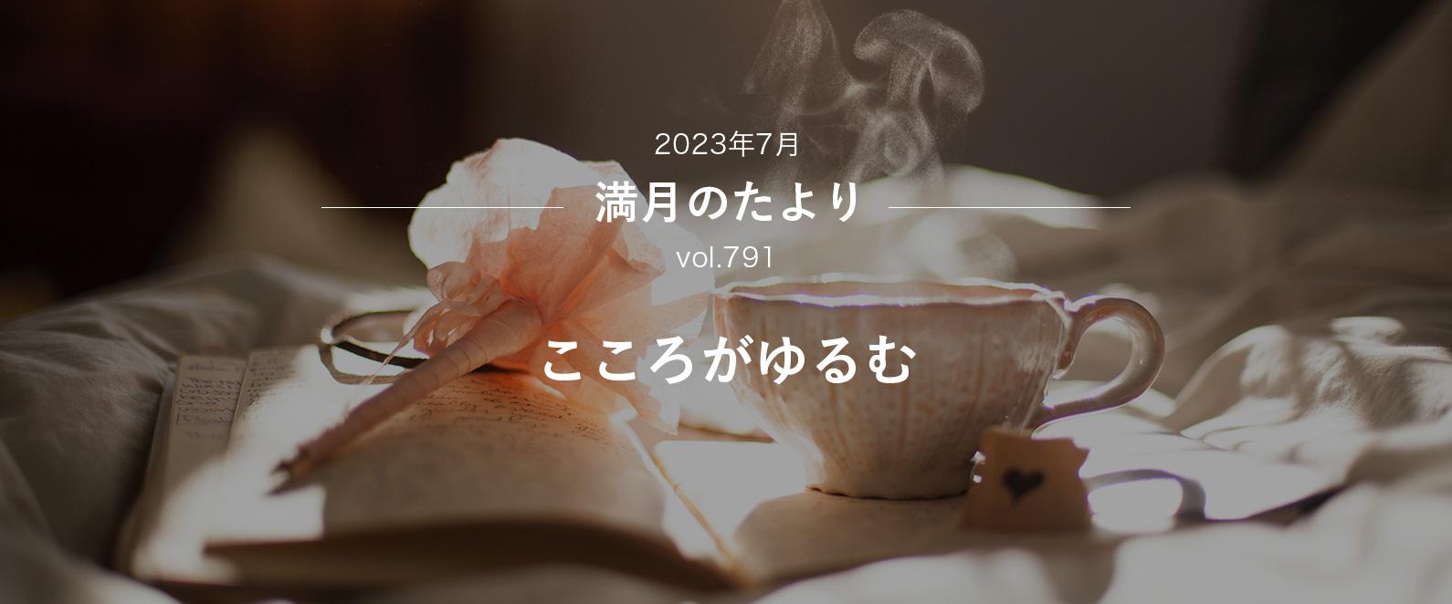 【Kai's Pick Up】13の月の暦&コズミック・ダイアリー特集