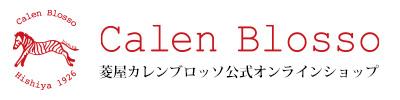菱屋カレンブロッソ公式オンラインショップ