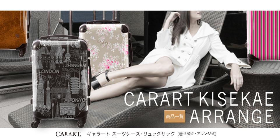 carart_suitcase