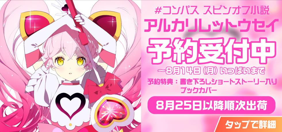 #コンパスプライムアート展イベントグッズを大公開!(2021/9/17更新)