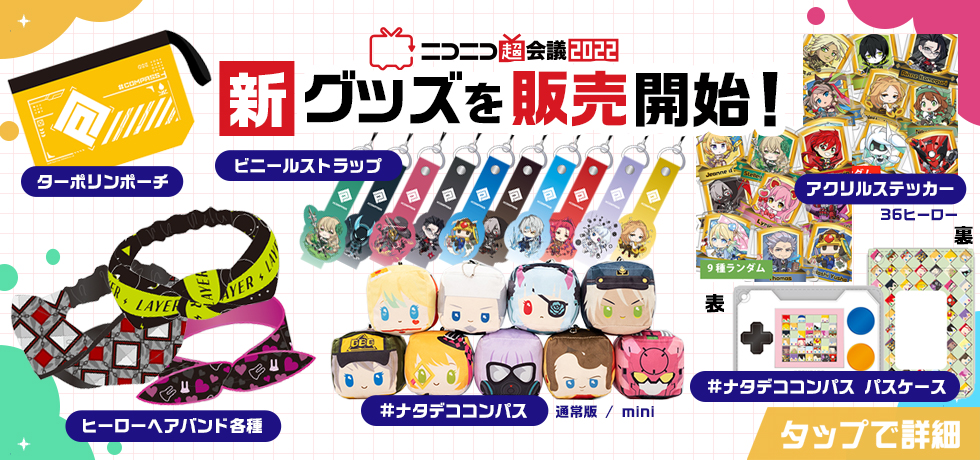 #コンパス オリジナルサウンドトラック Vol.1/Vol.2 #コンパスマートでも販売!