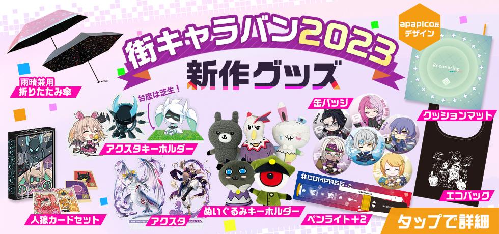 #コンパスT6デザイン新発売!