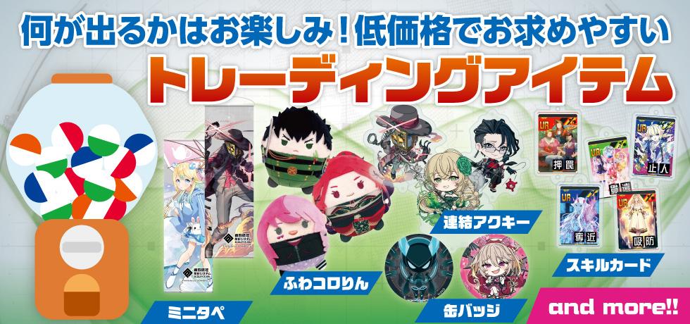 東京ゲームショウ2018で新発売の『連結アクキー』『ミニタペストリー』が登場!