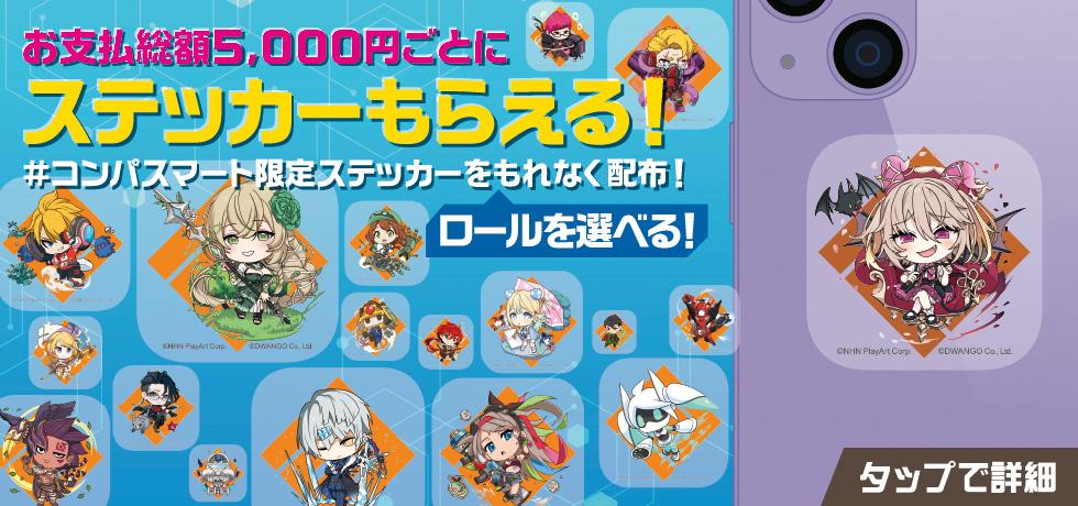 お支払総額5,000円以上のご注文でステッカープレゼント!