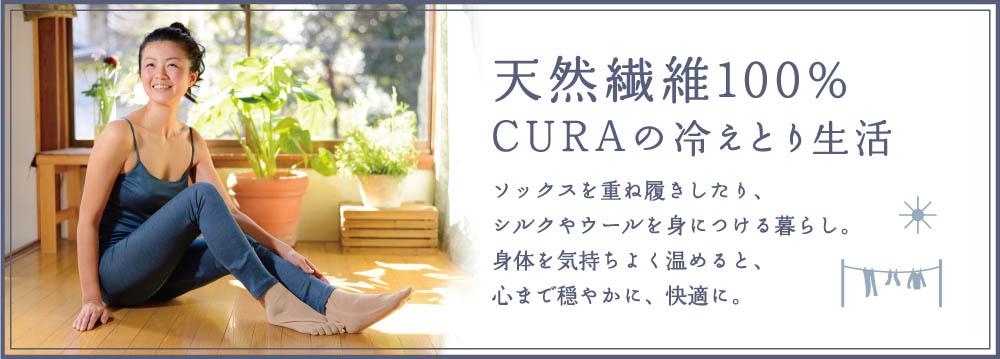 天然繊維100%CURAの冷えとり生活