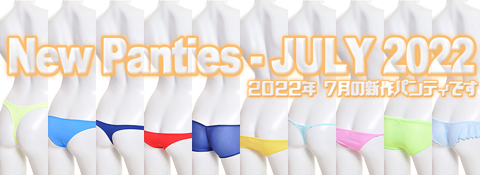2020年11月の新作パンティ deep-p.com