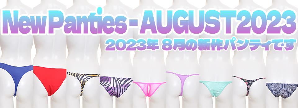 2021年2月の新作パンティ deep-p.com