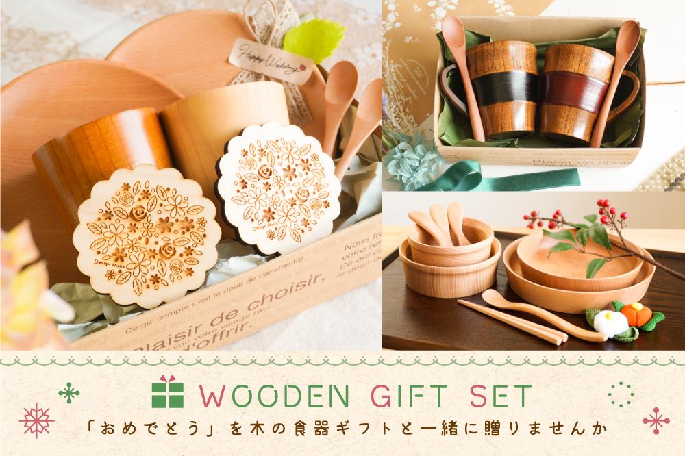 デザインモリスの木のお弁当箱特集