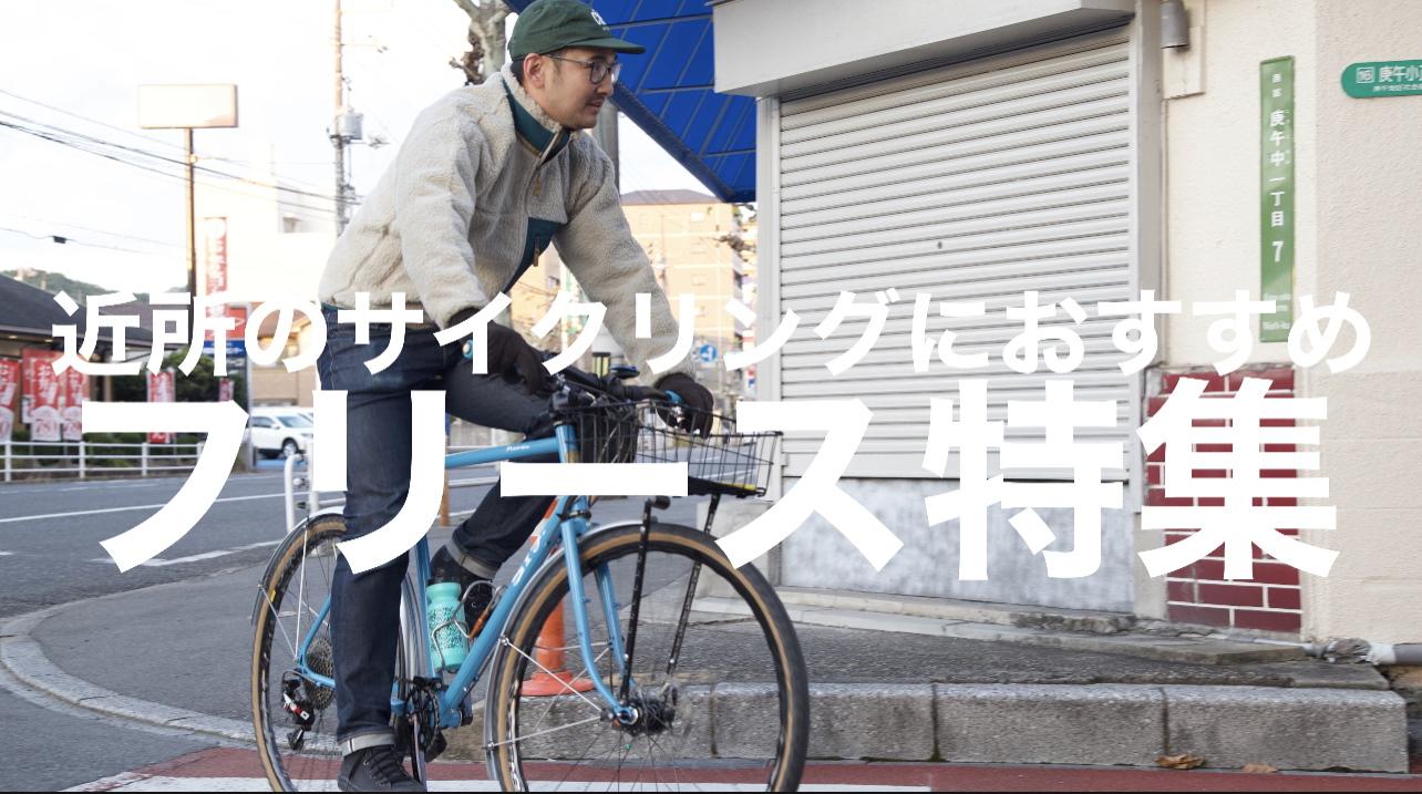 自転車&パーツ下取りサービスについて