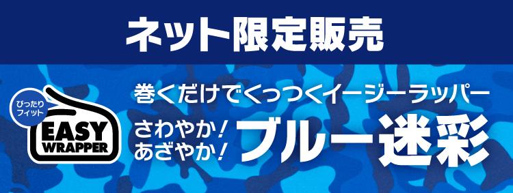 OJICO新幹線迷彩イージーラッパー