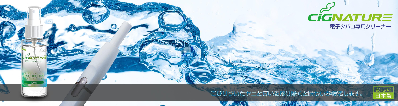 CIGNATURE 加熱タバコ洗浄水