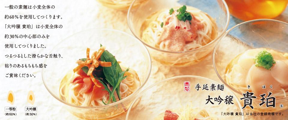 2018お歳暮セール 【麺紀行】