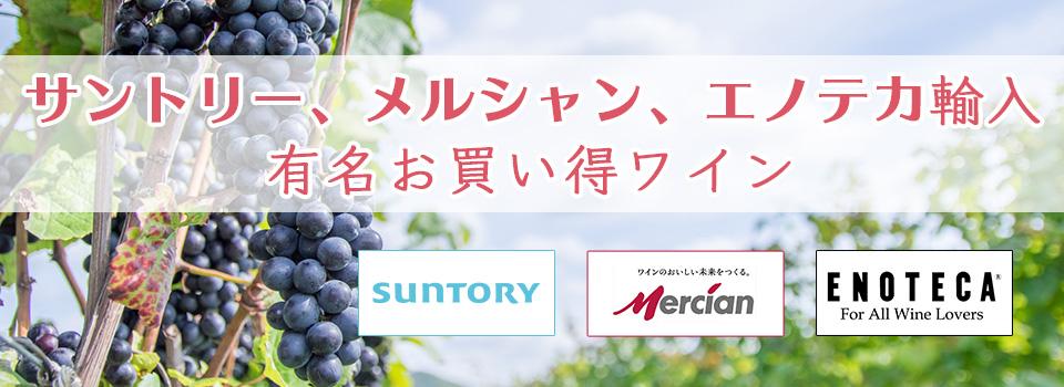 サントリー、メルシャン、エノテカ輸入 有名お買い得ワイン