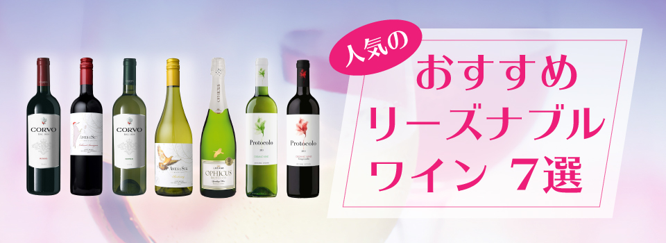 おすすめリーズナブルワイン 7選