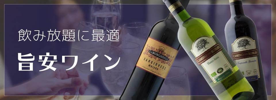 飲み放題に最適 旨安ワイン