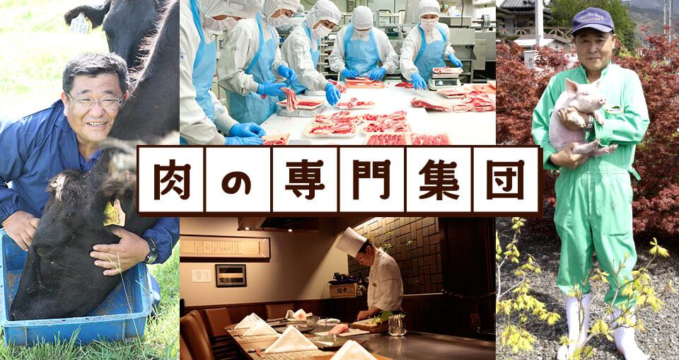 肉の専門集団