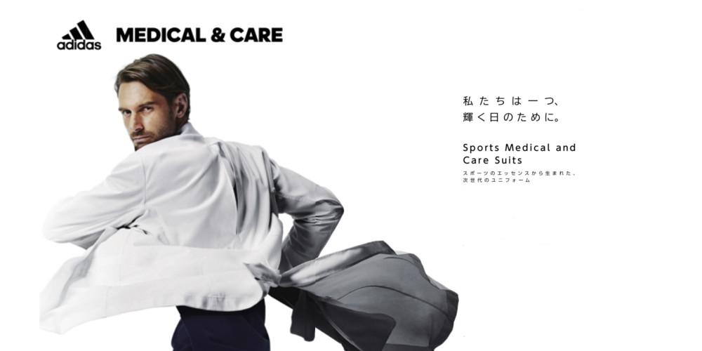 adidasメディカル&ケア