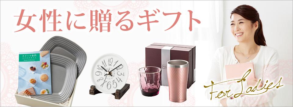 グルメ専門カタログギフト