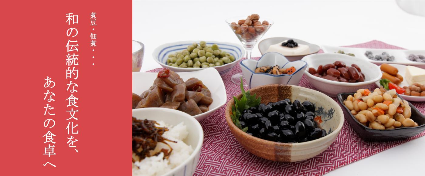 煮豆・佃煮...和の伝統的な食文化をあなたの食卓へ