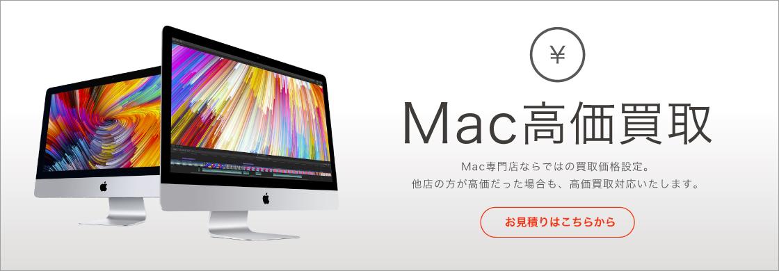 Mac高価買取