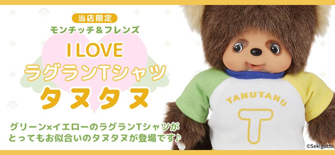 Mon Mon Farm フラワー チムたん&モンチッチちゃん