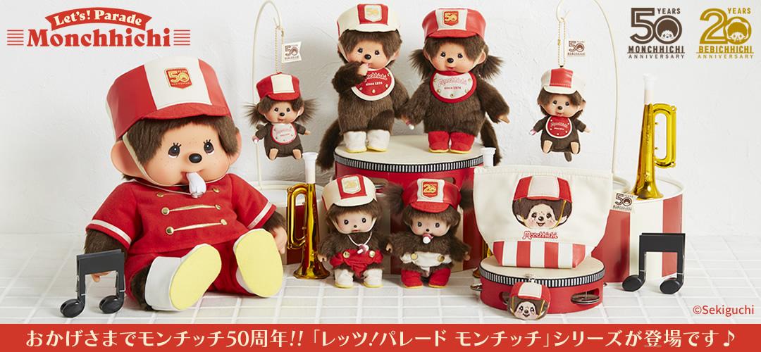 45周年アニバーサリー モンチッチ HAPPY TRIP MONCHHICHI ベビッチ Kippu
