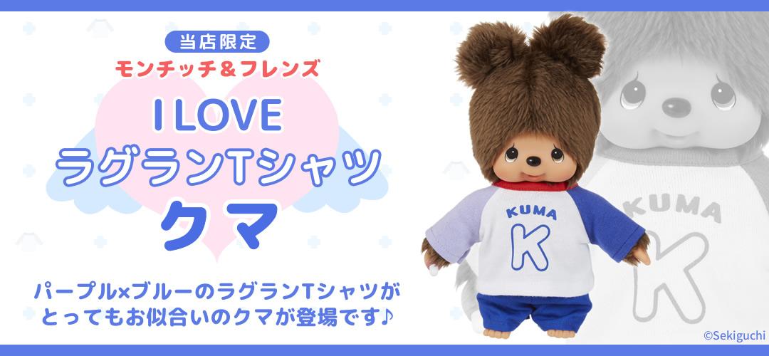 ま〜ちゃんモンチッチ
