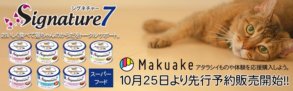 シグネチャー 猫フード7週間レシピ