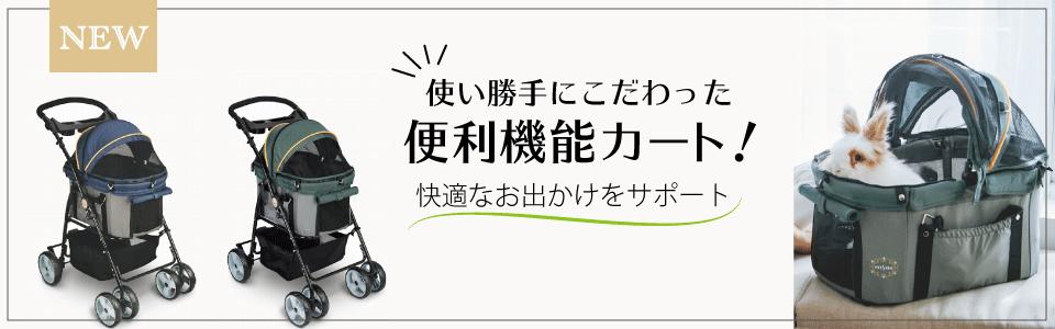 多機能ペットカート ディア・スイートハートカート グレー/ネイビー・オリーブグリーン 犬 猫 ペット用 バックのみでも使用可能   ペットフードとペット用品通販サイトファンタジーワールド
