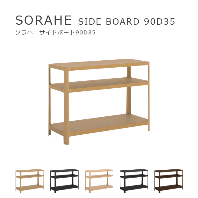 SORAHE SIDE BOARD 90D35