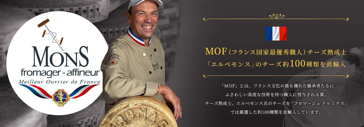 モンドール【エルベモンス熟成】