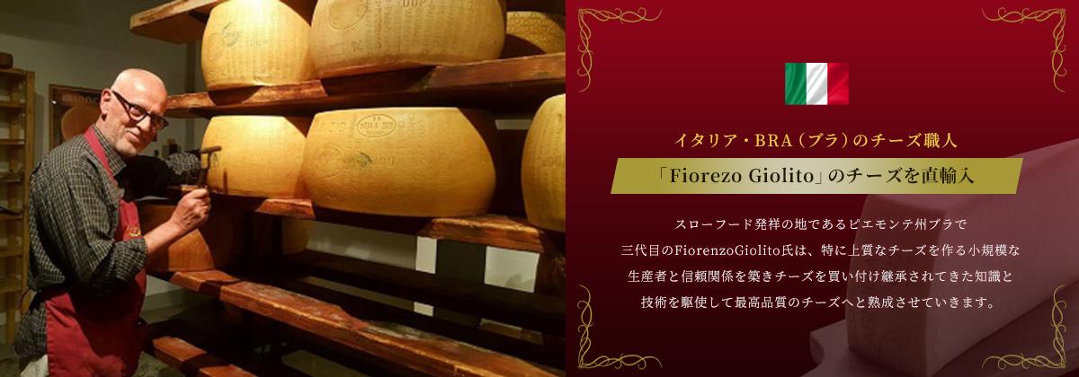 イタリア産チーズ【Giolito】
