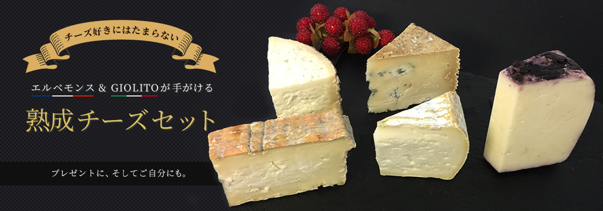 フランス産チーズ【エルベモンス熟成】