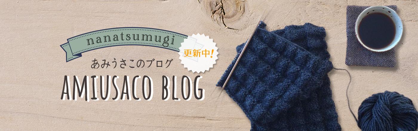 編みもの教室のご案内(東京)